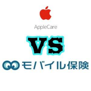 モバイル保険 VS AppleCare+