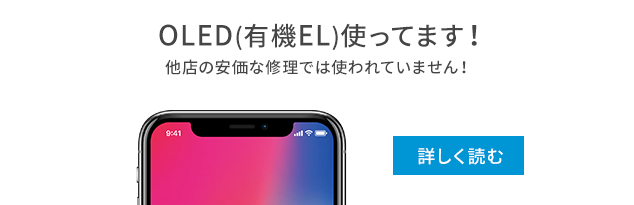 low priced 4ac6a 08040 iPhone修理 | iPhone修理・故障ならiCracked