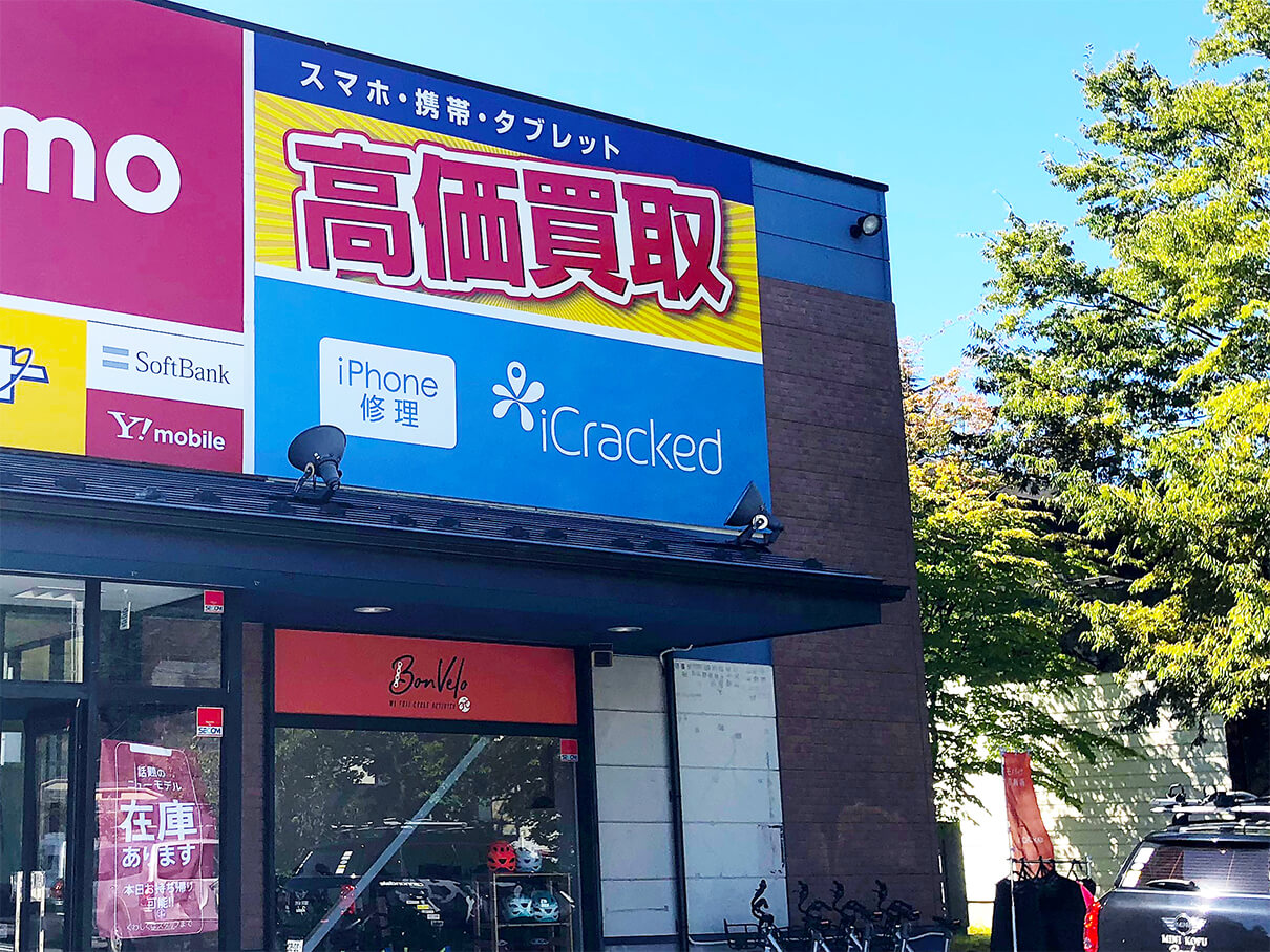 iCracked Store 富士吉田河口湖の店舗画像