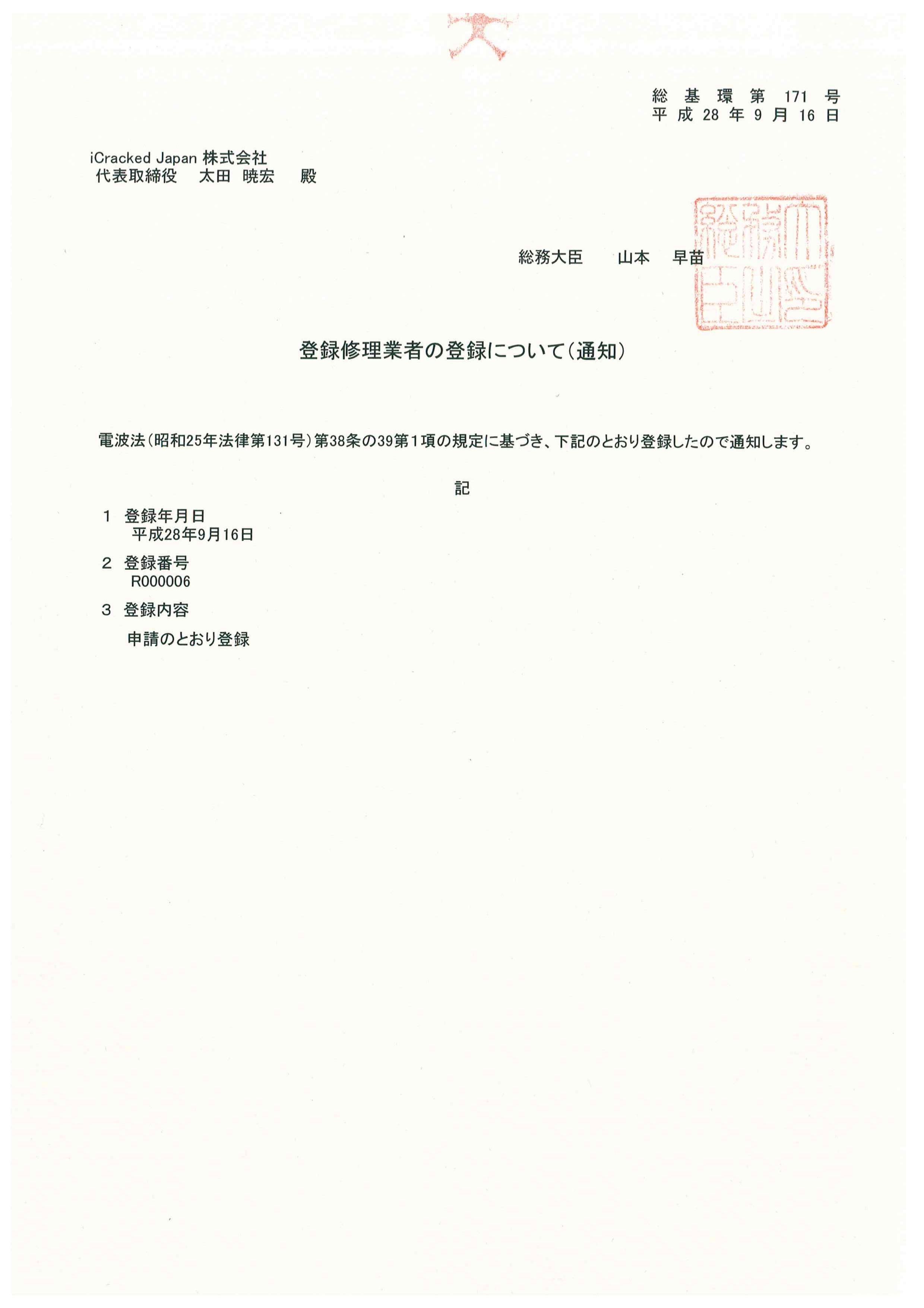 登録修理業者の登録について(通知)
