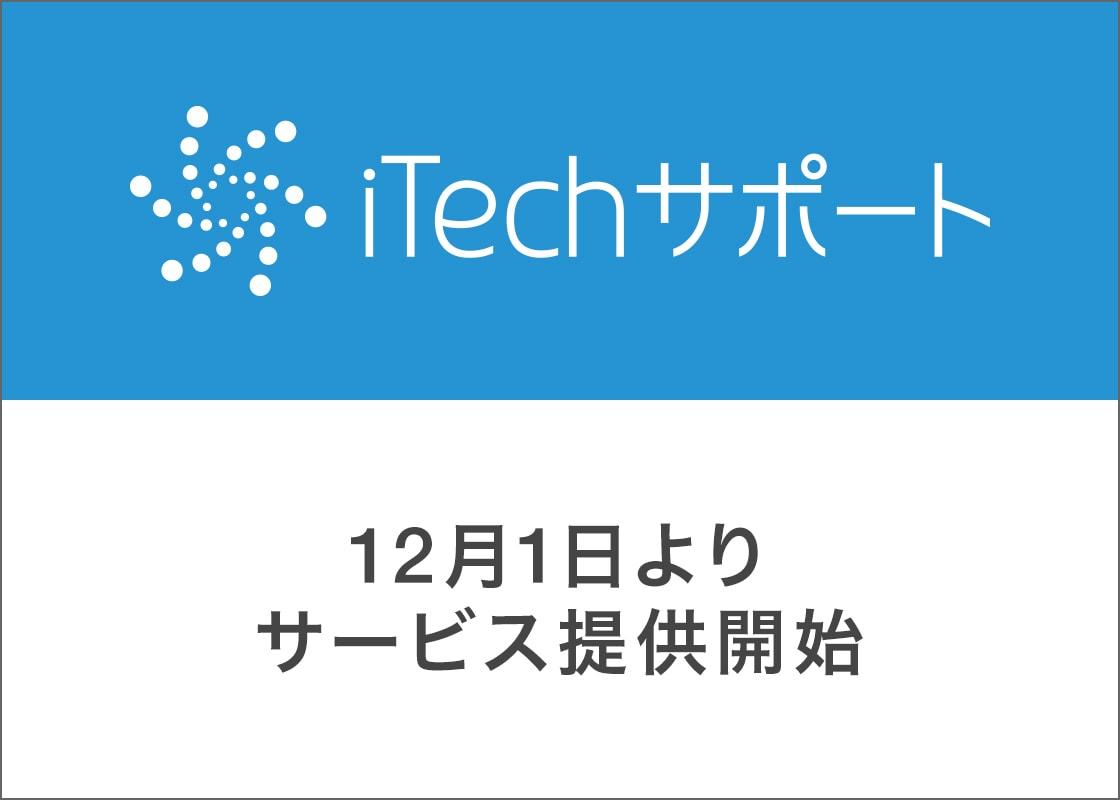 iTechサポート