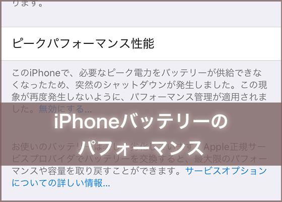 iPhoneバッテリーのパフォーマンス
