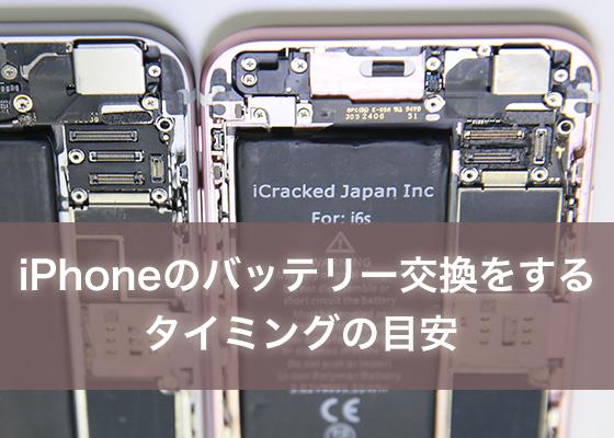 iPhoneのバッテリー交換をするタイミングの目安