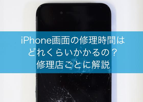 iPhone画面の修理時間はどれくらいかかるの?修理店ごとに解説