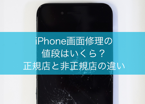 iPhone画面修理の値段はいくら? 正規店と非正規店の違い