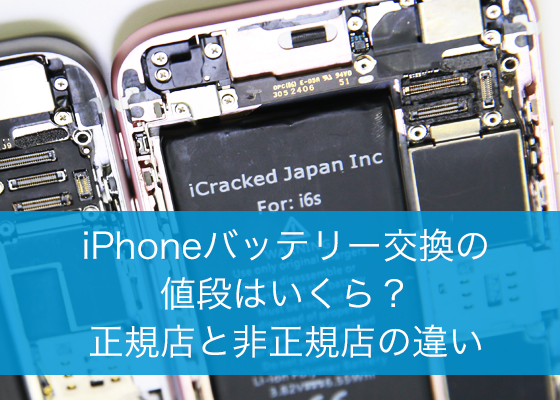 iPhoneバッテリー交換の値段はいくら?正規店と非正規店の違い