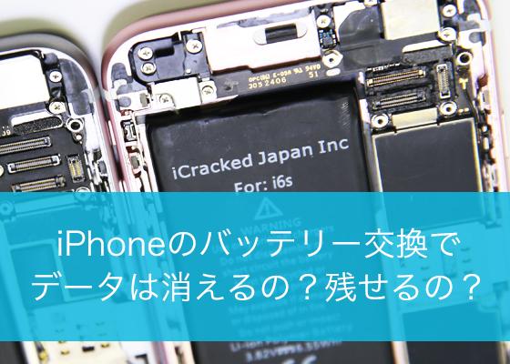 iPhoneのバッテリー交換でデータは消えるの?残せるの?