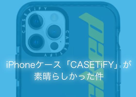 iPhoneケース「CASETiFY」が素晴らしかった件