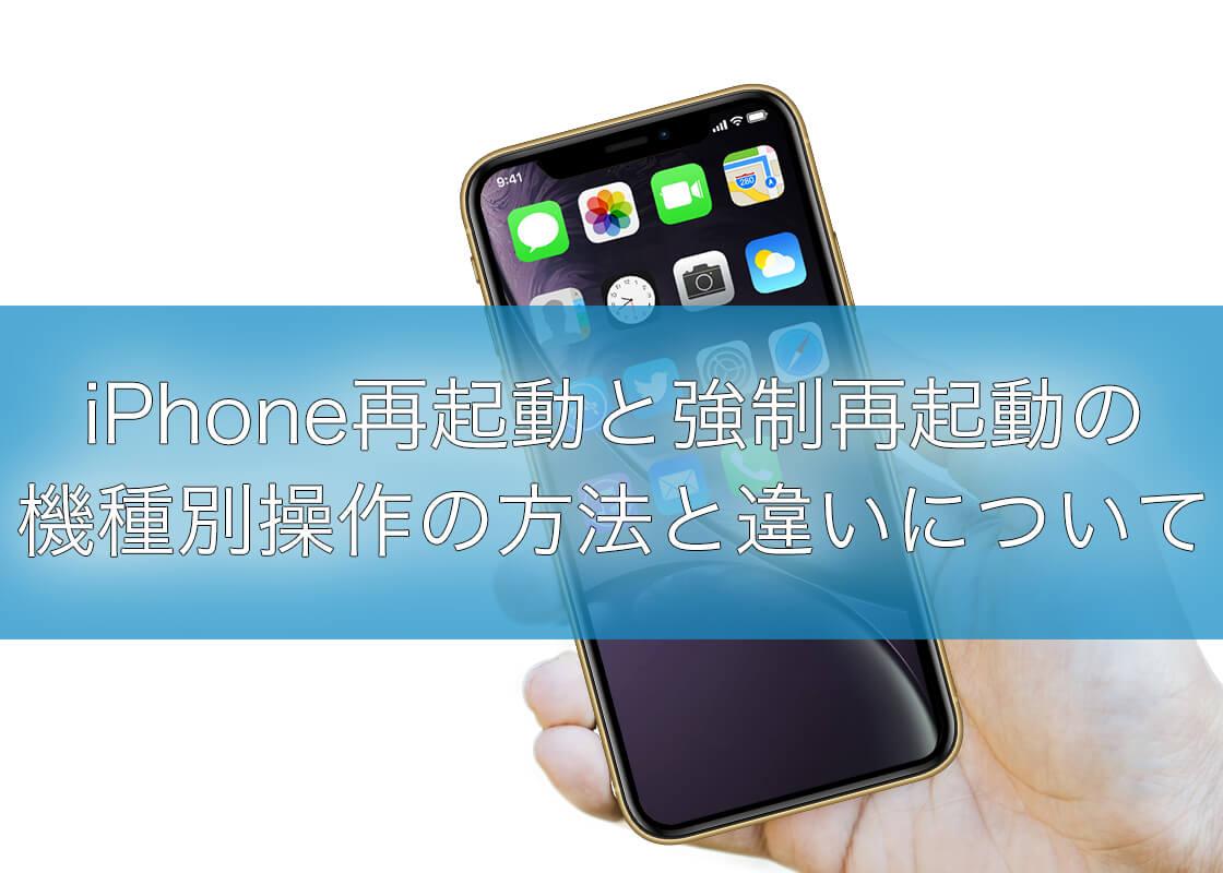 iPhone再起動と強制再起動の機種別操作の方法と違いについて