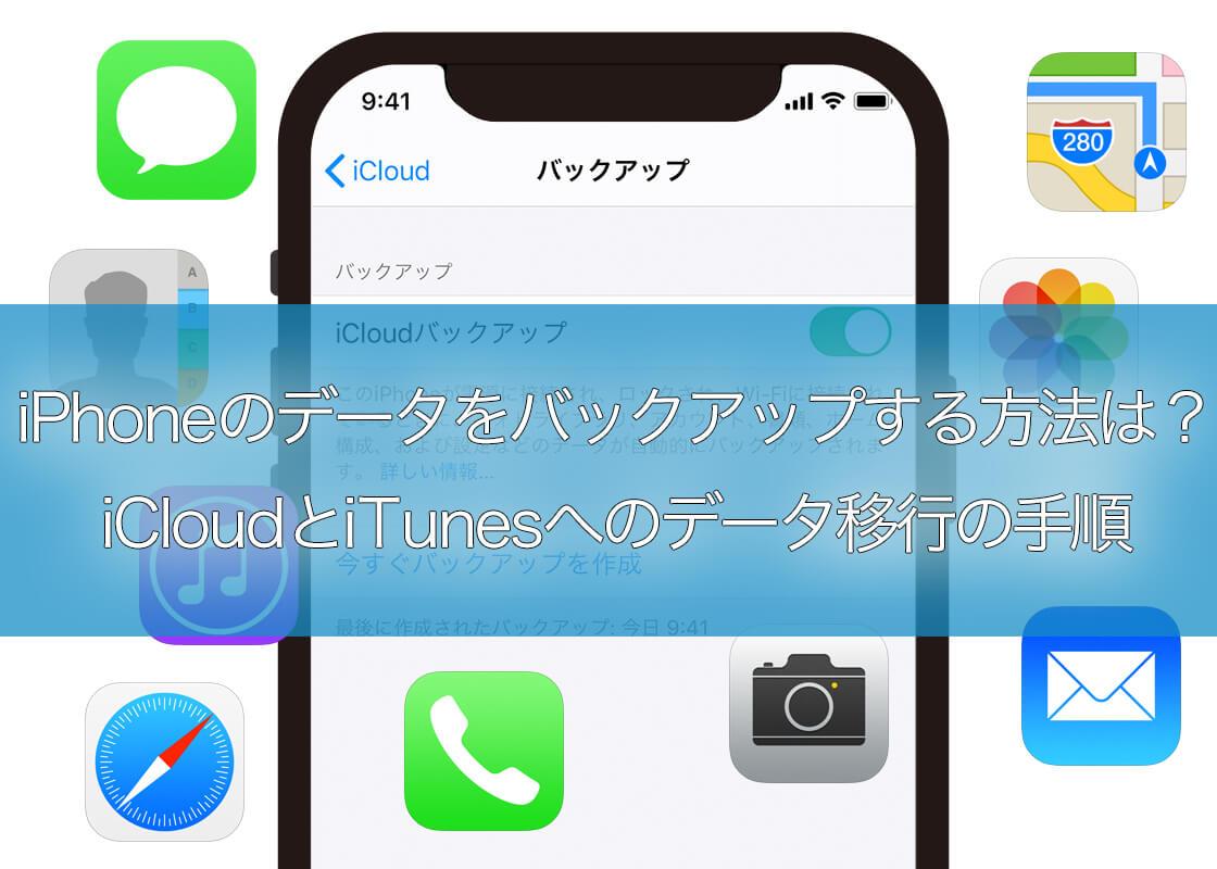 iPhoneのデータをバックアップする方法は?iCloudとiTunesへのデータ移行の手順