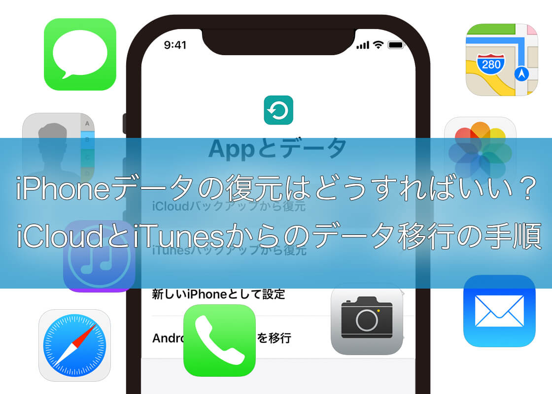 iPhoneデータの復元はどうすればいい?iCloudとiTunesからのデータ移行の手順