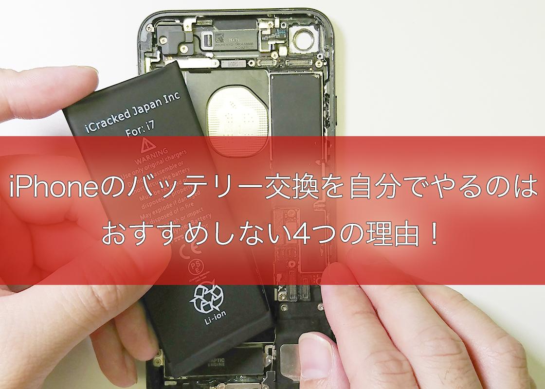 iPhoneのバッテリー交換を自分でやるのはおすすめしない4つの理由!