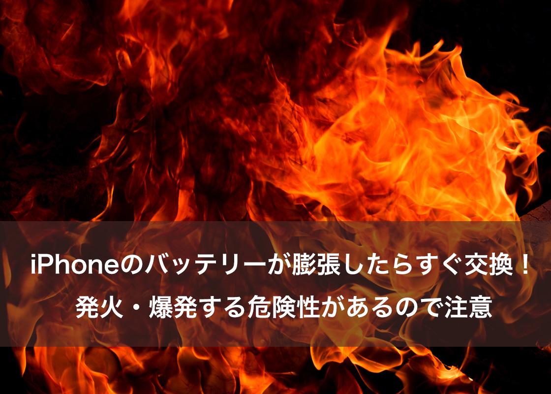 iPhoneのバッテリーが膨張したらすぐ交換!発火・爆発する危険性があるので注意