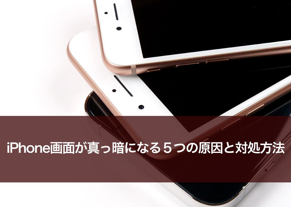 iPhone画面が真っ暗になる5つの原因と対処方法